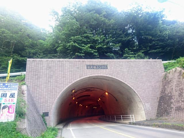 道志みち 笹久根トンネル