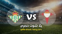 نتيجة مباراة سيلتا فيغو وريال بيتيس اليوم 04-07-2020 الدوري الاسباني