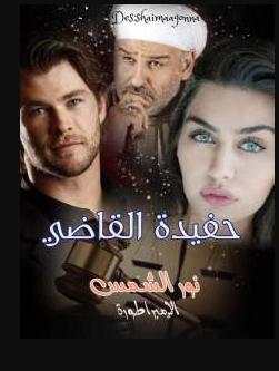 رواية حفيدة القاضي كاملة للقراءة والتحميل pdf