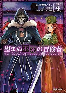 望まぬ不死の冒険者 Nozomanu Fushi no Bokensha free download