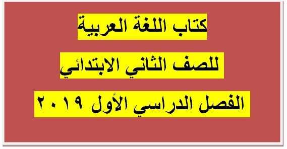 تحميل كتاب  الوزارة لغة عربية للصف الثاني الابتدائي الترم الأول 2019