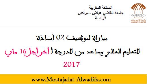 جامعة القاضي عياض مباراة لتوظيف 02 أستاذة التعليم العالي مساعد من الدرجة أ أخر أجل 15 ماي 2017