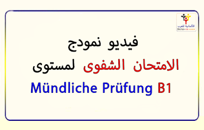 فيديو : نمودج  للامتحان الشفوى لمستوى Mündliche Prüfung B1