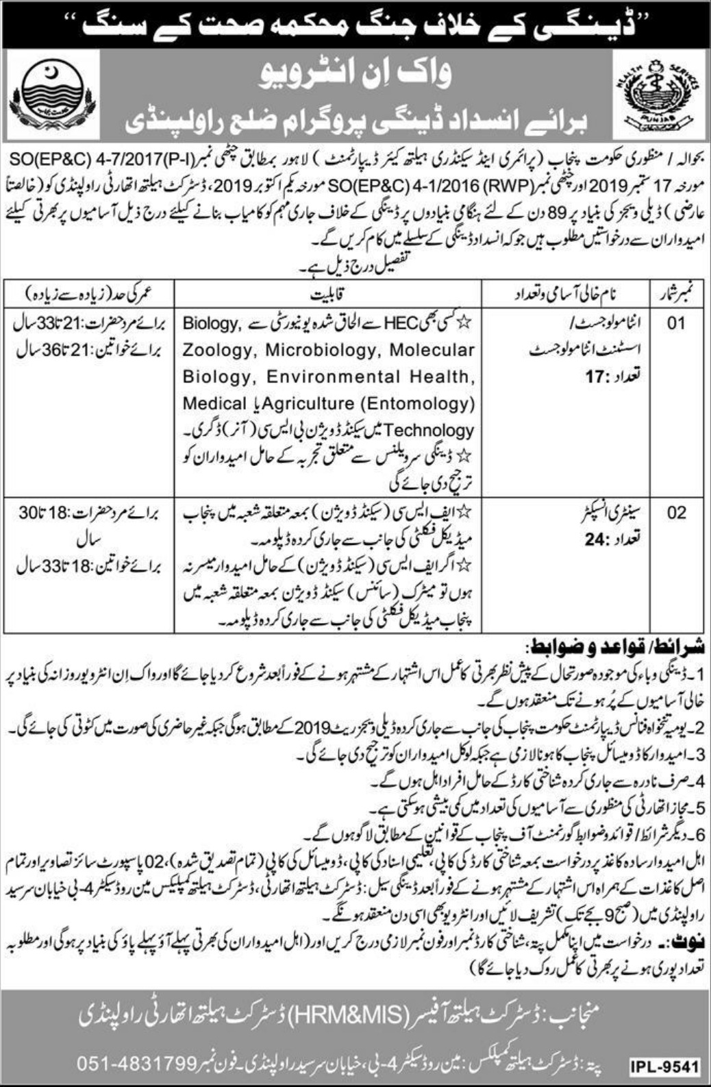 District Heath Rawalpindi Jobs October 2019 (41 Posts) Direct Walk and Interview