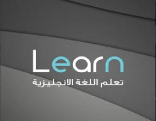 تحميل تطبيق تعلم الانجليزيه باتقان من الصفر الي الاحتراف شاهد بنفسك