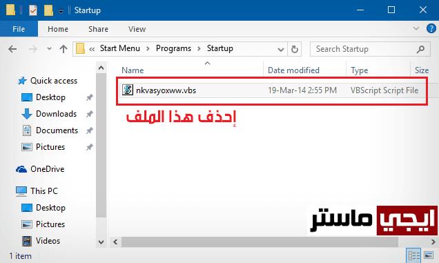 حذف فيروس Shortcut
