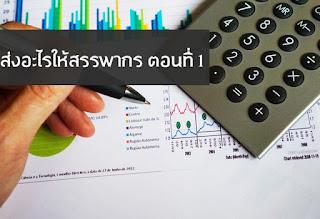 อัตราภาษีมูลค่าเพิ่ม ภาษีซื้อและภาษีขาย