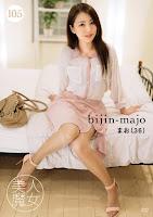 BIJN-105 美人魔女105 まお 36歳
