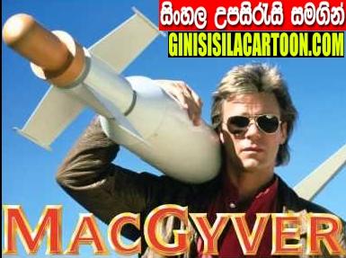 MACGYVER Episode 13