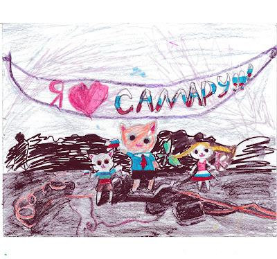 """детский рисунок """"я люблю Самару"""""""