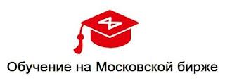 Московская биржа обучение
