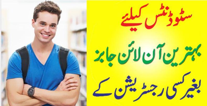 Urdu Dunya: Top 20 Unique Online Jobs in Pakistan (without