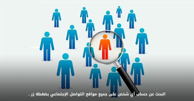 البحث عن حساب أي شخص على جميع مواقع التواصل الإجتماعي بضغطة زر .
