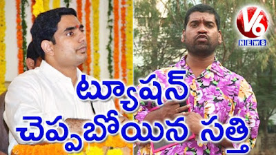 V6 Bithiri Sathi Conversation with savitri about Nara Lokesh Tongue Slip | Teenmaar News.