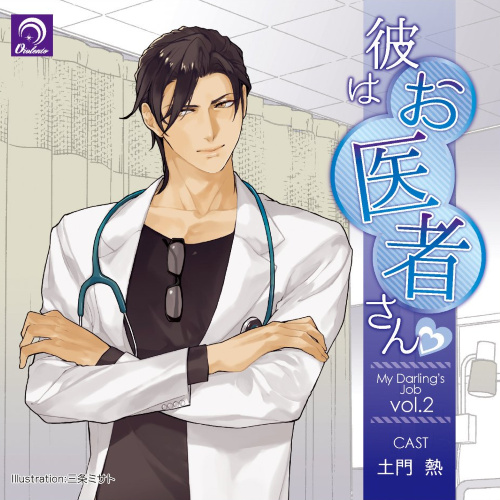 My Darling's Job Vol.2「Kare Wa Oisha-san♥」