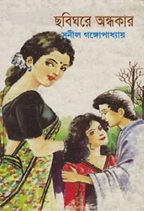 Chobighore Ondhokar by Sunil Gangopadhyay ebook