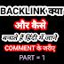 बैकलिंक क्या है और बैकलिंक कैसे बनाएं हिंदी में जाने पूरी जानकारी