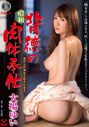 TORG-007 Showa Immorality Of Physical Service – You Fucked If Because Of That Person ~ Yui Ohba