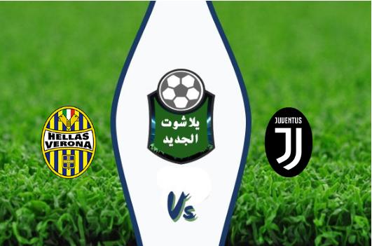 نتيجة مباراة يوفنتوس وهيلاس فيرونا اليوم 21-09-2019 الدوري الايطالي