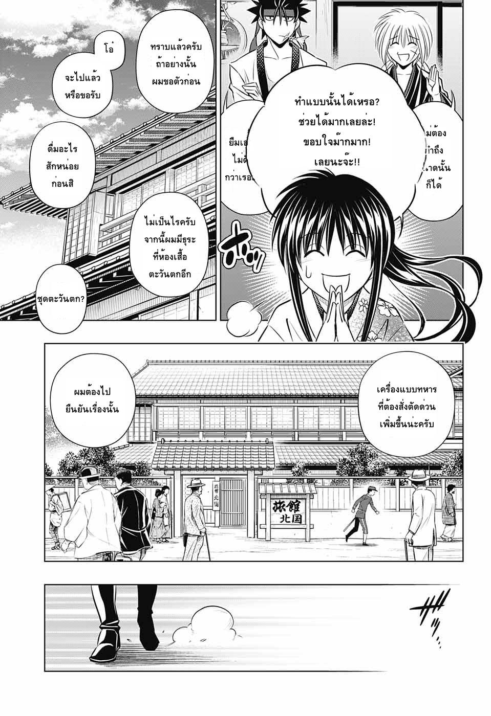 อ่านการ์ตูน Rurouni Kenshin: Hokkaido Arc ตอนที่ 13 หน้าที่ 9