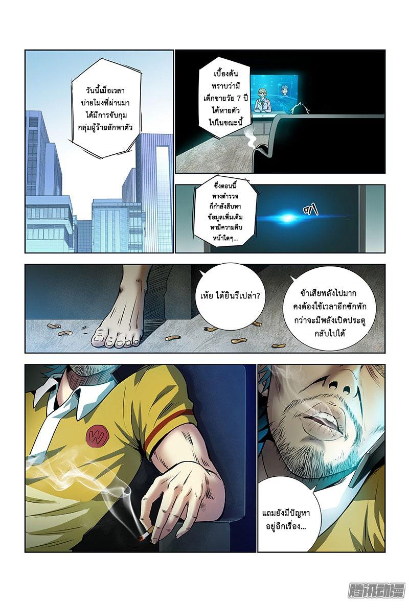 อ่านการ์ตูน Call Me God! 6 ภาพที่ 14