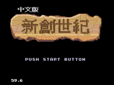 【MD】新創世紀繁體中文版+不減血Hack版+劇情攻略,還記得有同伴系統的ARPG嗎!