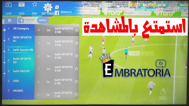 تحميل و تشغيل تطبيق embratoria على أجهزة android tv box و مشاهدة القنوات المشفرة !