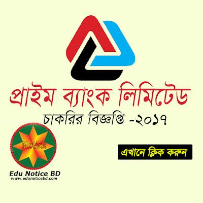 Prime Bank Limited Job Circular 2017 – primebank.com.bd