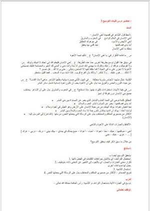 تحضير درس فنيات التوسيع 3 في اللغة العربية للسنة الثالثة متوسط الجيل الثاني