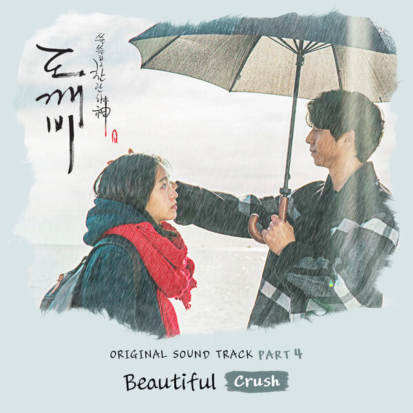 Crush (크러쉬) – Beautiful Lyrics [Goblin (도깨비) OST Part 4]