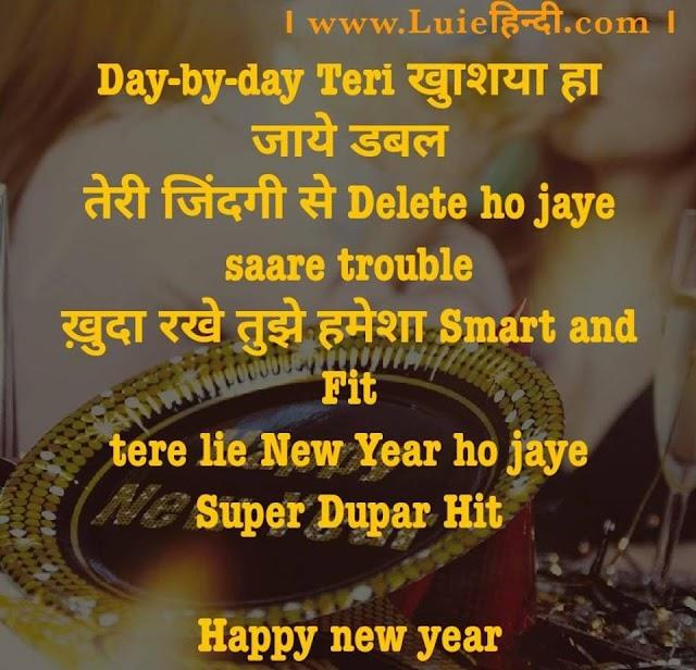 100+ Best Happy New Year 2019 Messages, Shayari in Hindi. नव वर्ष पर संदेश, शायरी-Luiehindi.com