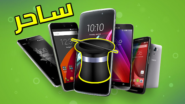 تطبيق للهواتف الأندرويد يعلمك الكثير من الخدع الرائععة أفضل تطبيق السحر للأندرويد