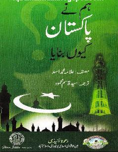 hum-nay-pakistan-kiyoon-banaya