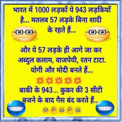 Hindi Funny Jokes, Bharat Me 1000 Ladko Pe 943 Ladkiya Hai..