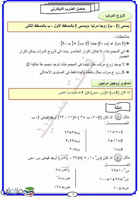 مذكرة جبر للشهادة الإعدادية الترم الأول