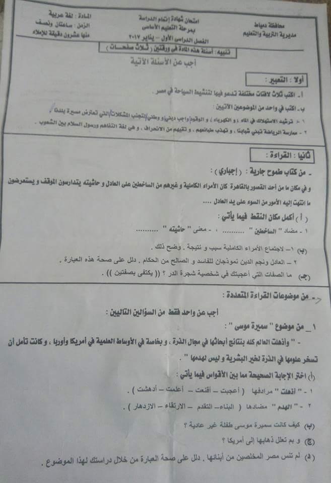 امتحان نصف العام الرسمى فى اللغة العربية محافظة دمياط ,الصف الثالث الاعدادى 2017