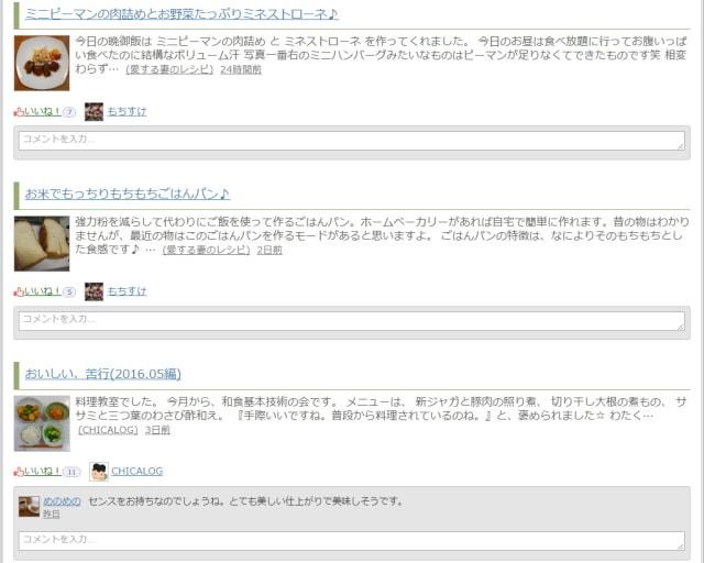 blogcircle -サークル⑥-