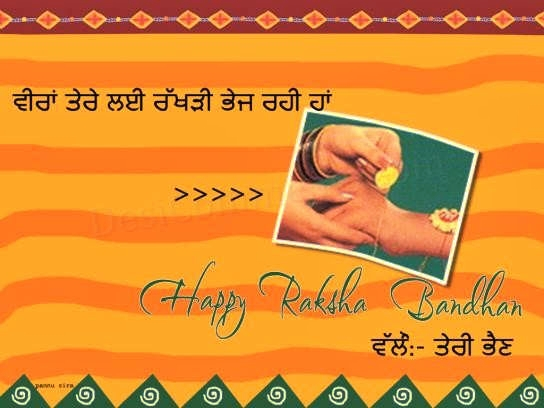 Happy Raksha Bandhan 2016 Punjabi Songs Bhajan Free Download