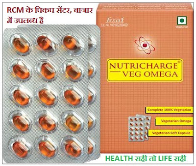 न्यूट्रीचार्ज वेज ओमेगा की जानकारी | Information of  Nutricharge Veg Omega