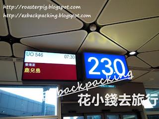 香港機場中場客運廊閘口230