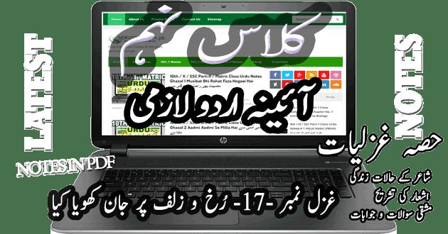 9th / IX / SSC-I Urdu Notes Hissa Ghazliat # 17 رُخ و زلف پر جان کھویا کیا۔