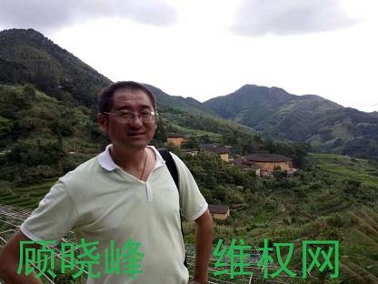 隋牧青律师:苏州顾晓峰案通报