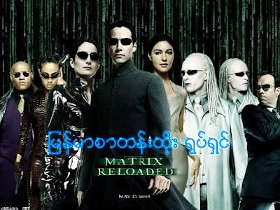 The.Matrix.Reloaded.(2003)  ျမန္မာစာတန္းထုိး
