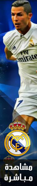 مشاهدة مباراة ريال مدريد وبروسيا دورتموند اليوم 7-12-2016 في دوري أبطال أوروبا