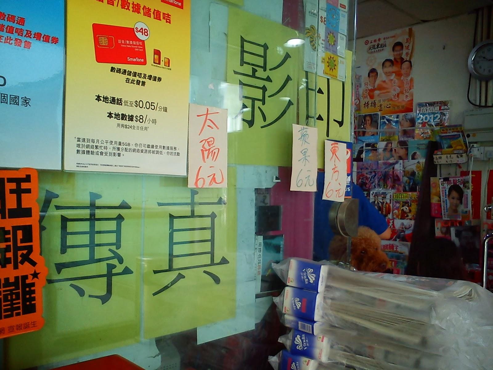 Grassroots O2: 巡視業務.領匯.平田商場 @2012-09-01