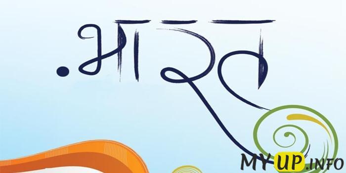 भारत में कितने राज्य है | Bharat may kitne rajya hai
