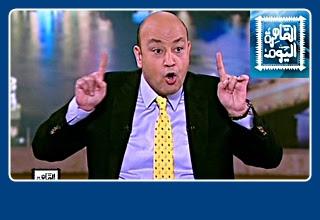 برنامج القاهرة اليوم حلقة 1-5-2016 - عمرو أديب - قناة اليوم
