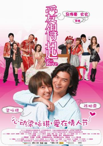 Give Love (2009) [พากย์ไทย]