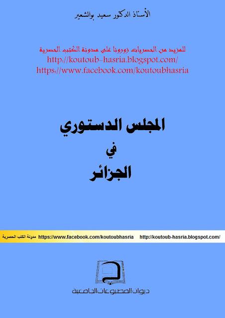 كتاب المجلس الدستوري في الجزائر للاستاذ سعيد بوالشعير  Scan-161031-0001_page0001_2L_result