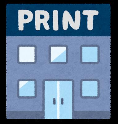 印刷所のイラスト